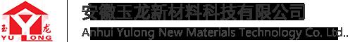 安徽玉龙新材料科技有限公司
