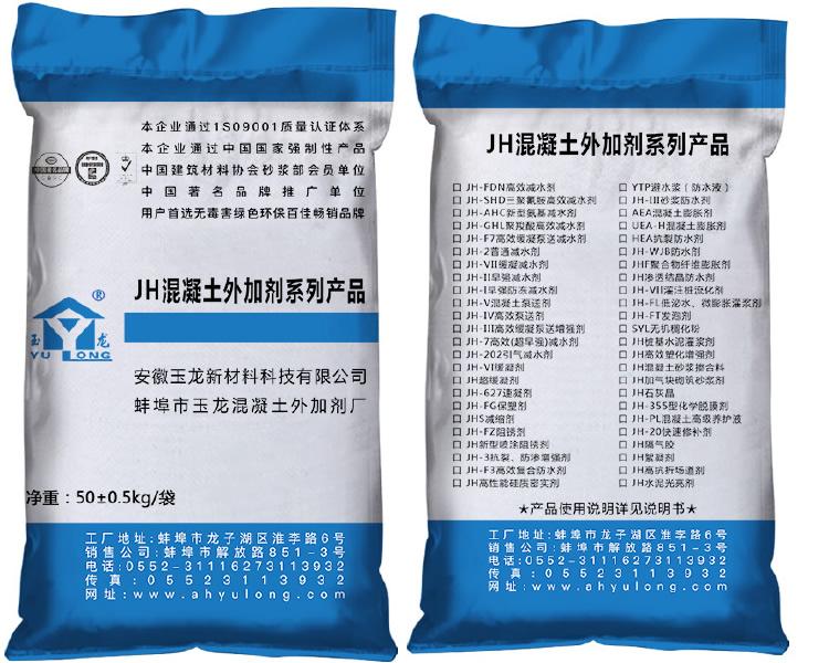JHF聚合物纤维膨胀剂
